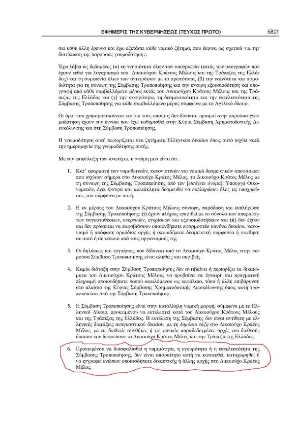 Πράξη-Νομοθετικού-Περιεχομένου-τροποποίηση-δανειακής-σύμβασης-2010_Page_43